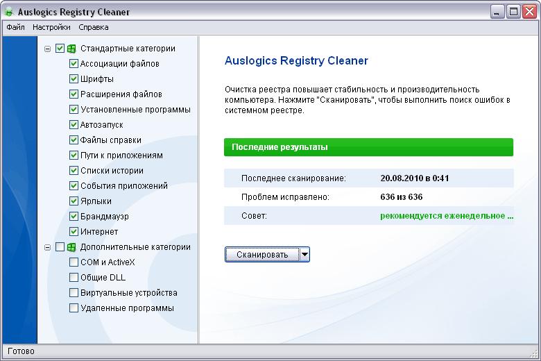 Клинер Скачать Бесплатно Программа - фото 5