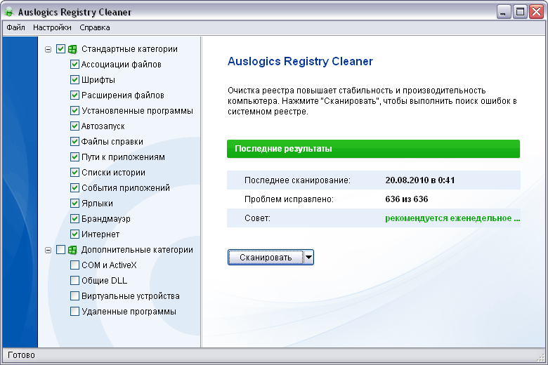 программа для сканирования компьютера на ошибки - фото 11