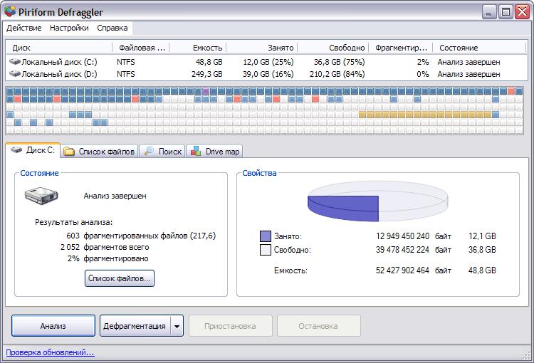 программа оптимизировать компьютер ярлык глобус