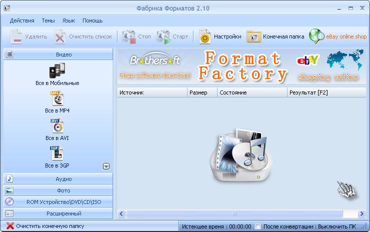 Программы для форматирования видео на русском языке