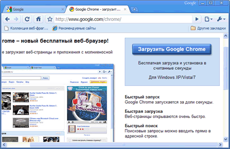 ������� ��������� ������� Google Chrome