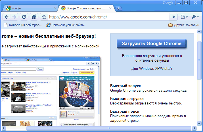 Скачать google chrome браузер на компьютер
