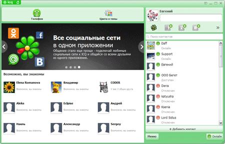 Скачать бесплатно программу ICQ