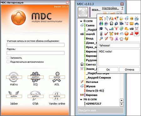 Скачать бесплатно программу MDC