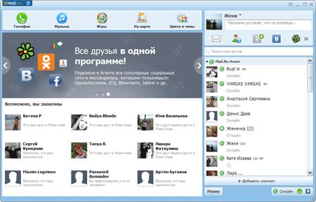 Скачать бесплатно программу Mail.Ru Агент