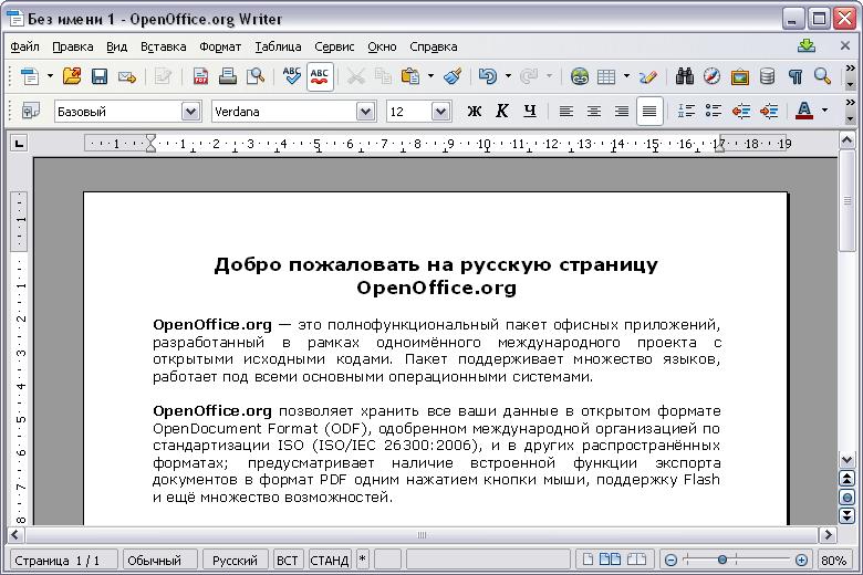 Программа opendocument скачать бесплатно