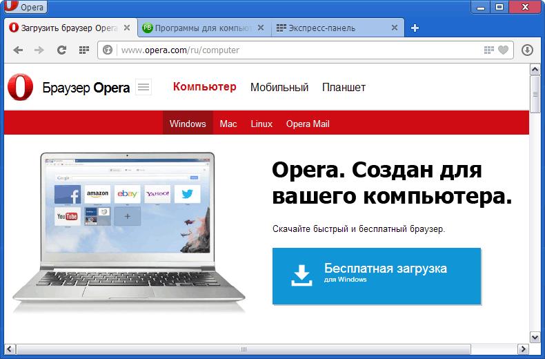 Скачать бесплатно программу opera