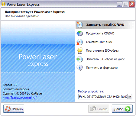 ������� ��������� ��������� PowerLaser Express