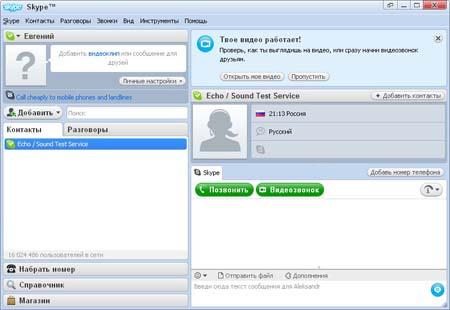 Скачать бесплатно программу Skype