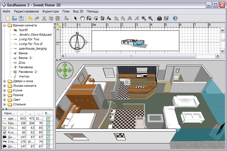 Проектирование комнаты программа скачать бесплатно