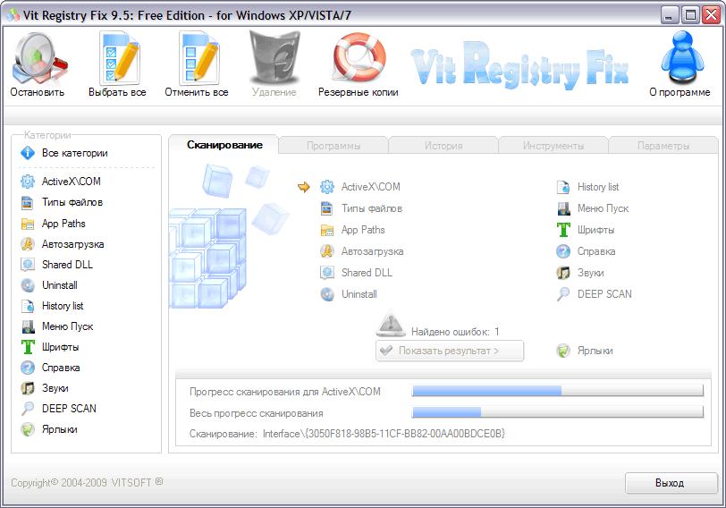 программа для сканирования компьютера на ошибки img-1