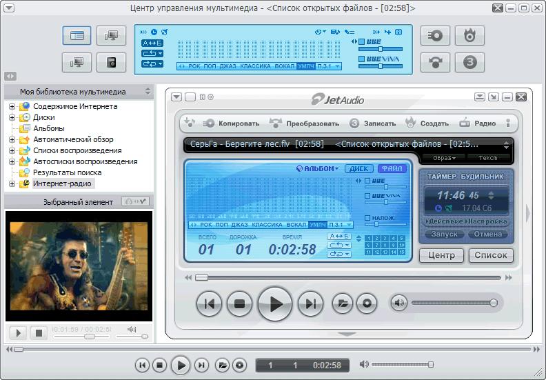 Скачать бесплатно jetAudio 8.0.17 Basic rus - программный, jetAudio